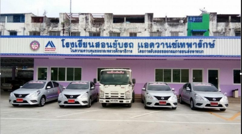 โรงเรียนสอนขับรถแอดวานซ์เทพารักษ์