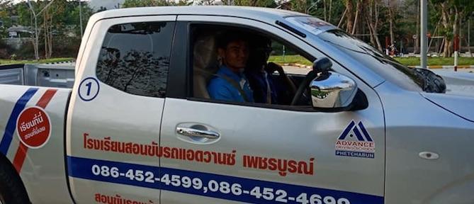 ศูนย์รวมโรงเรียนสอนขับรถ
