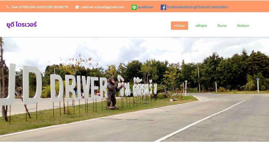 หน้าเว็บไซต์ยูดี ไดรเวอร์